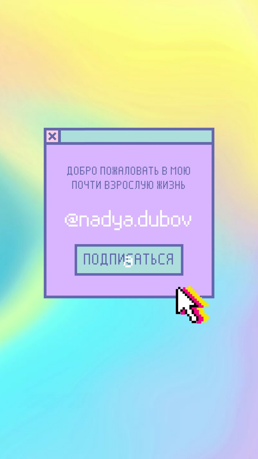 Пастельный Анимационный Компьютерный Экран Tiktok Конечный Кадр