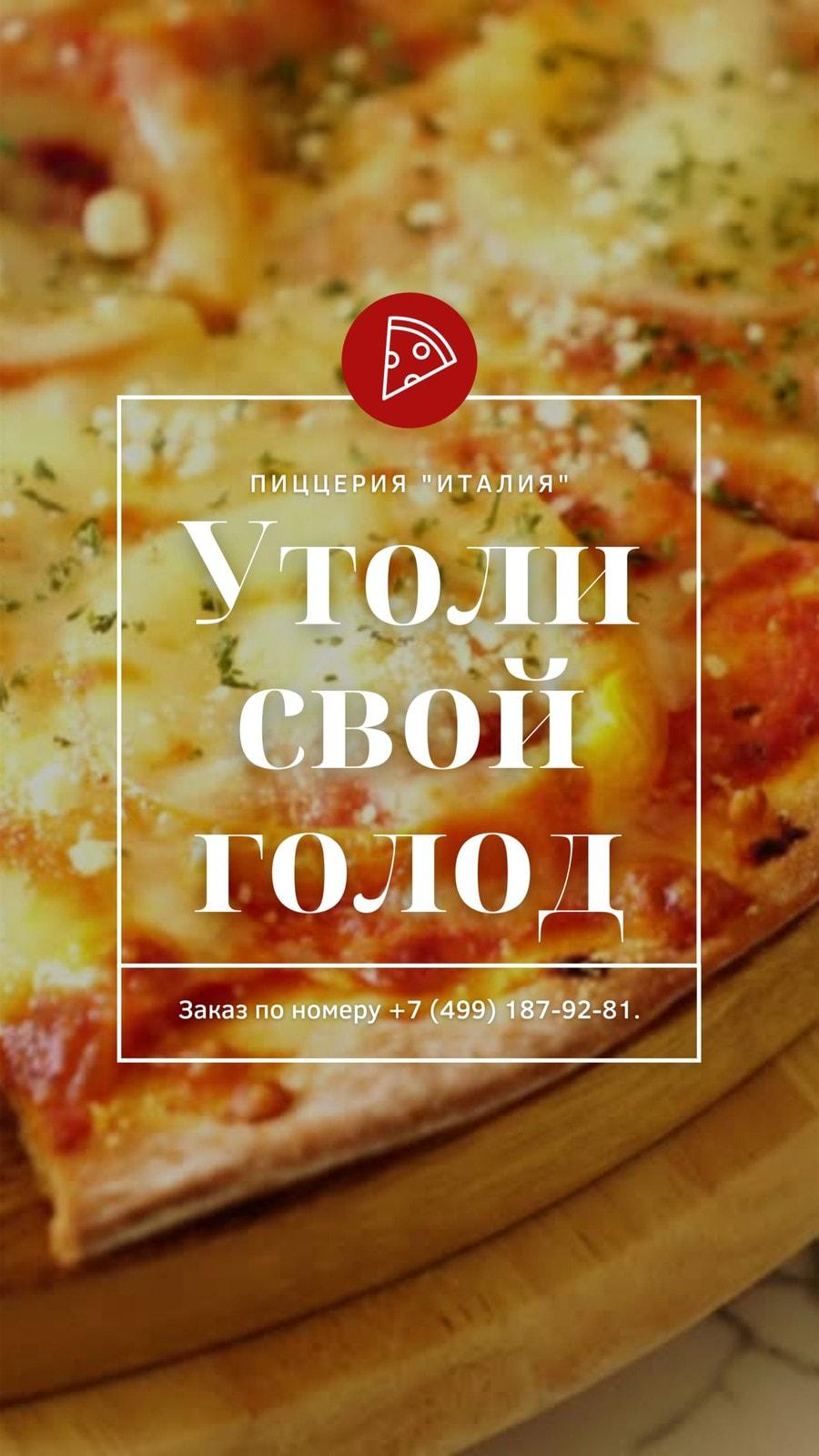 Красная Видео Отцентрированное Ресторан Пиццы Скидки / Акция и Доставка Ваша История