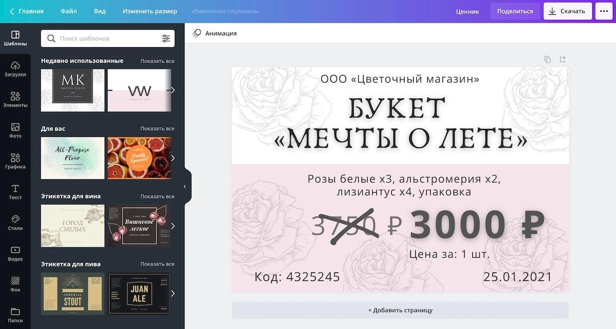 Создание ценника в онлайн редакторе Canva