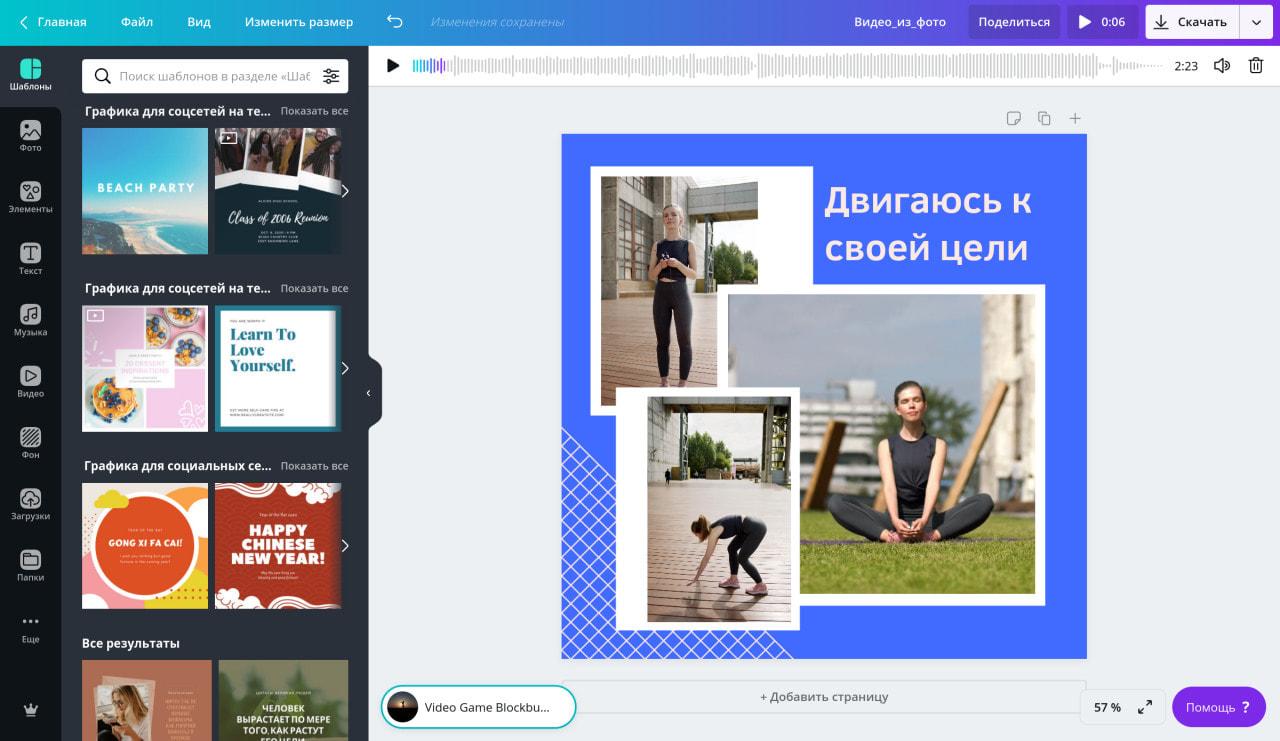 Создание видео из фотографий в редакторе на русском Canva