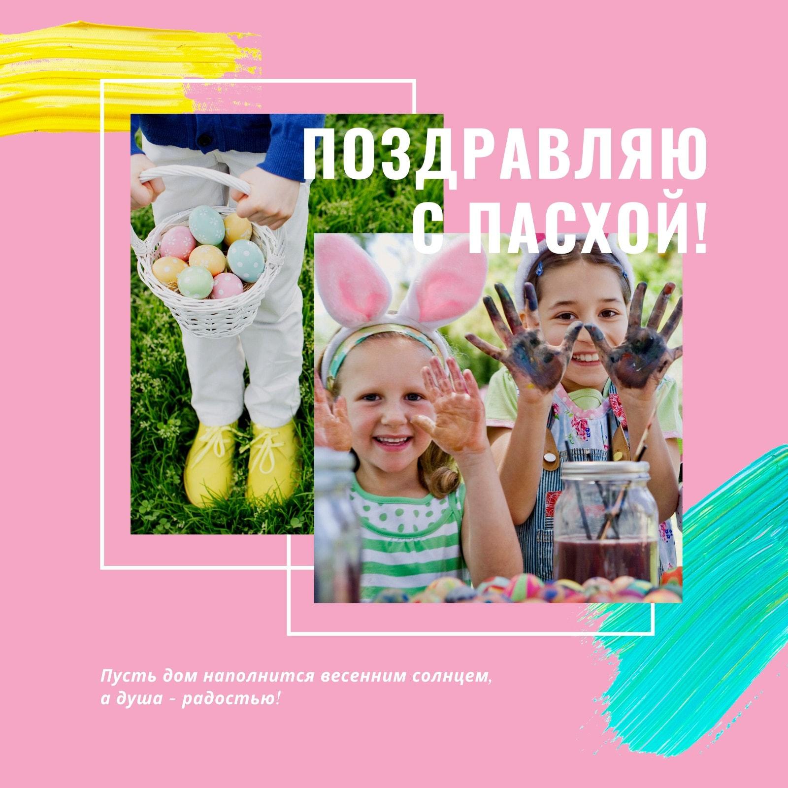 Розовая публикация в Instagram на Пасху с фотографиями детей