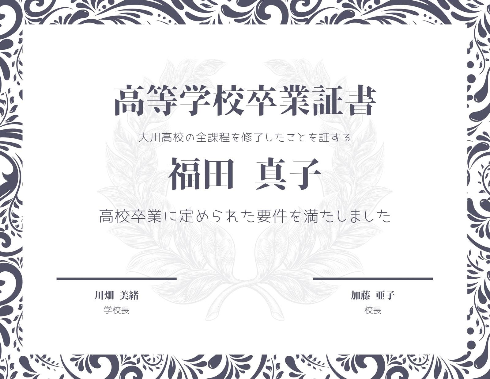 濃紫 華やかな 高校卒業証書