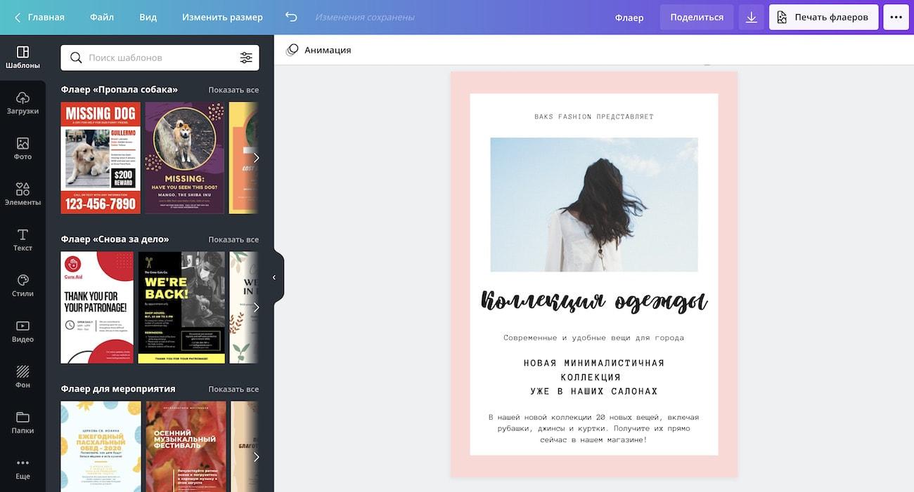 Создание флаера в онлайн редакторе Canva