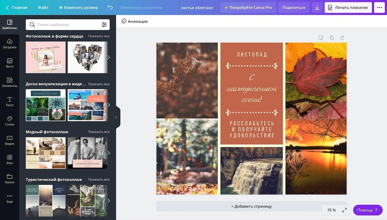 Создание коллажа из фото в онлайн-редакторе Canva