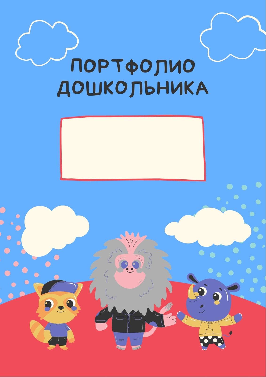 Голубое и красное портфолио дошкольника с детскими персонажами животных