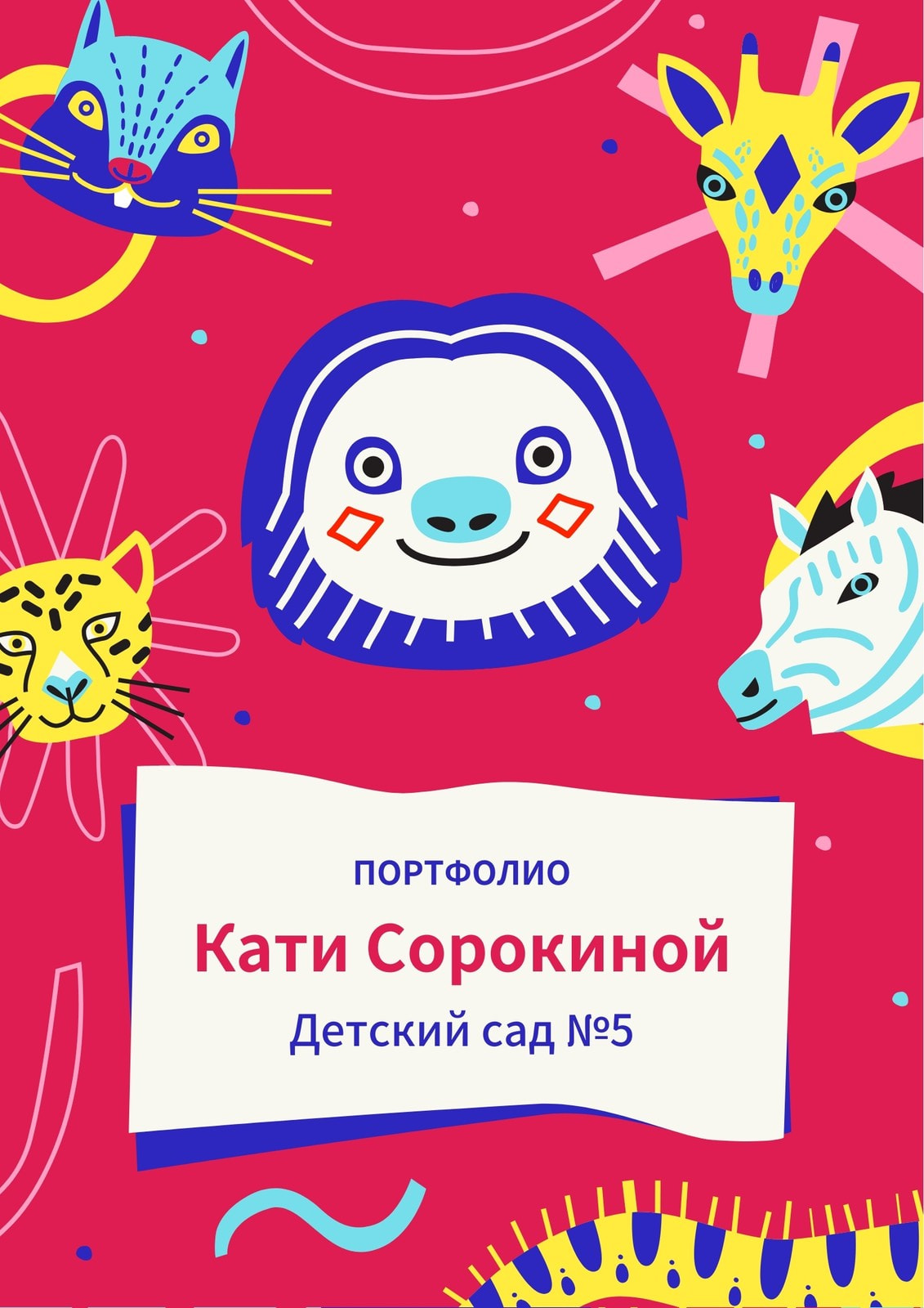Красное, синее и желтое портфолио дошкольника с рисунками домашних животных