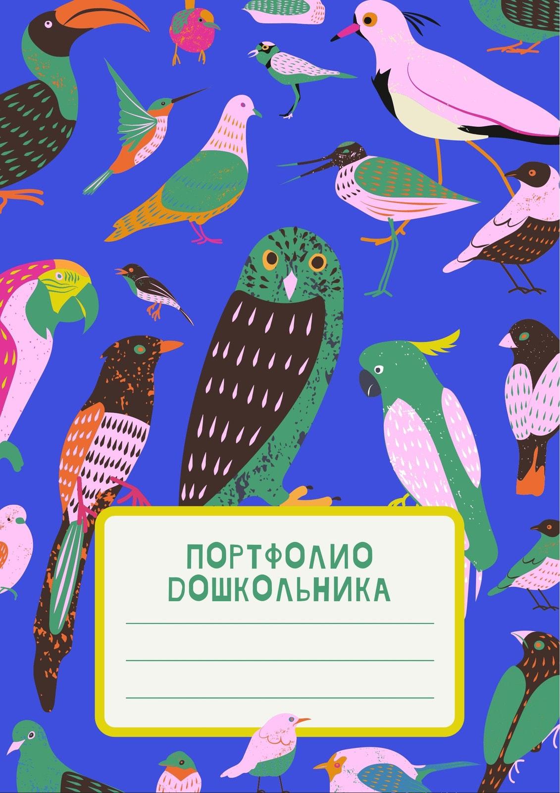 Цветное портфолио дошкольника с рисунками птиц