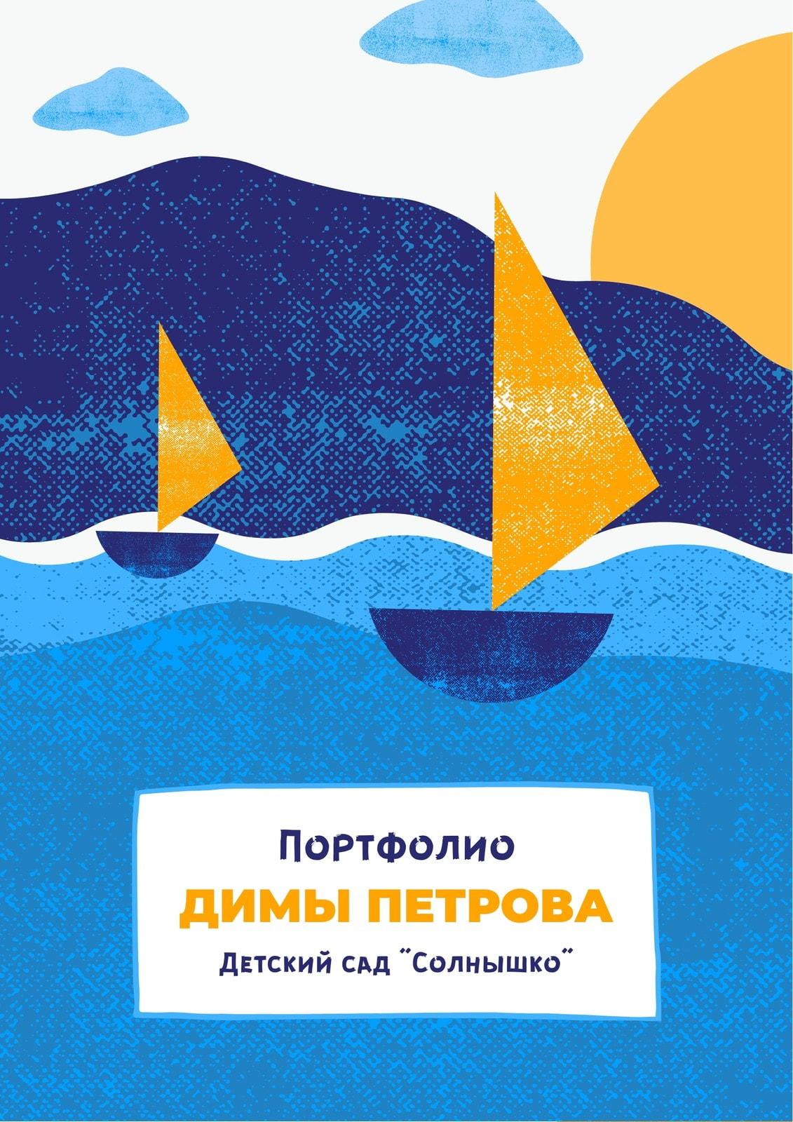 Синее и желтое портфолио дошкольника с текстурными иллюстрациями