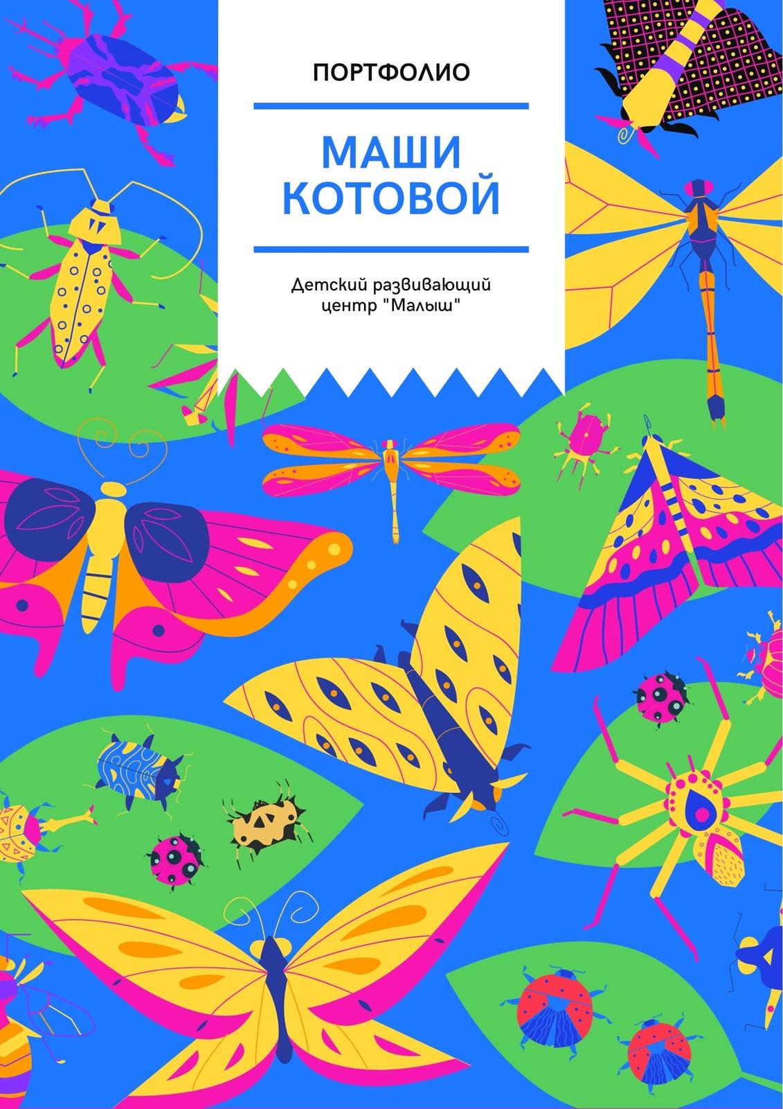 Цветное портфолио дошкольника с рисунками насекомых