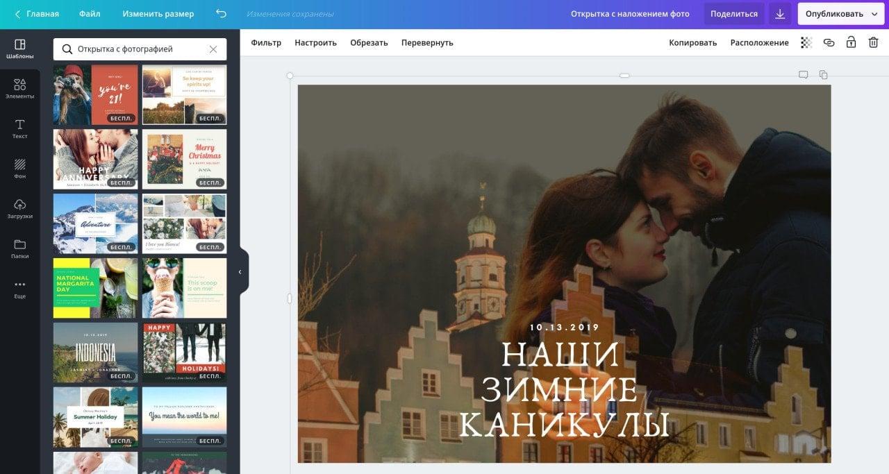 Создание эффекта двойной экспозиции в сервисе на русском языке