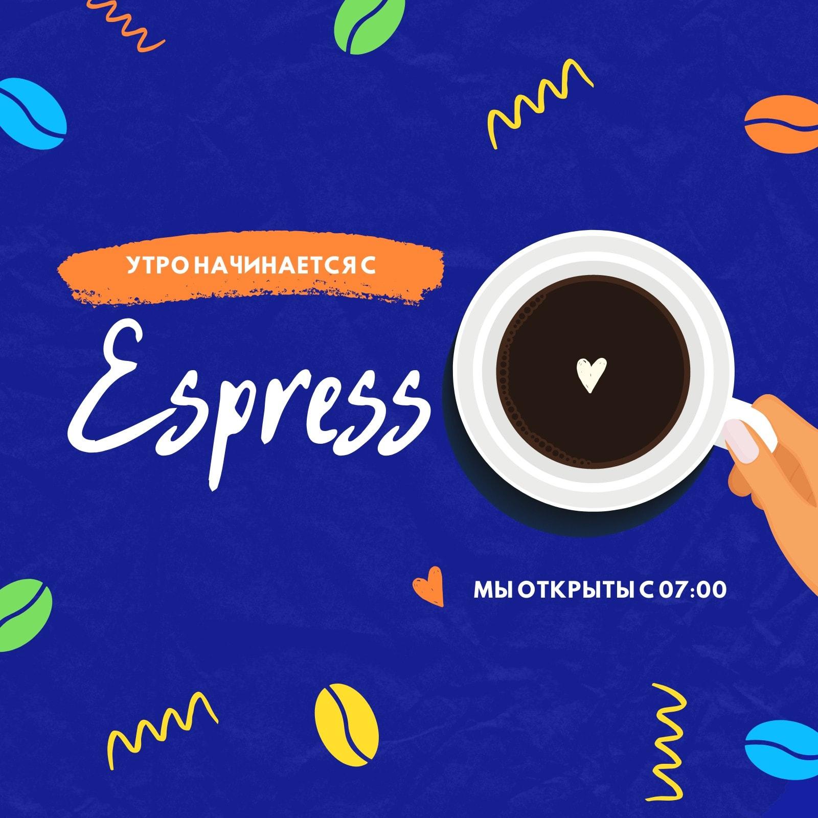 Цветная публикация в Instagram с рисунком чашки кофе