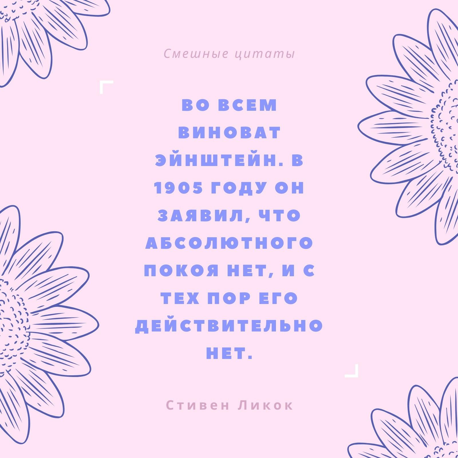 Публикация в Instagram со смешной цитатой и цветами на розовом фоне