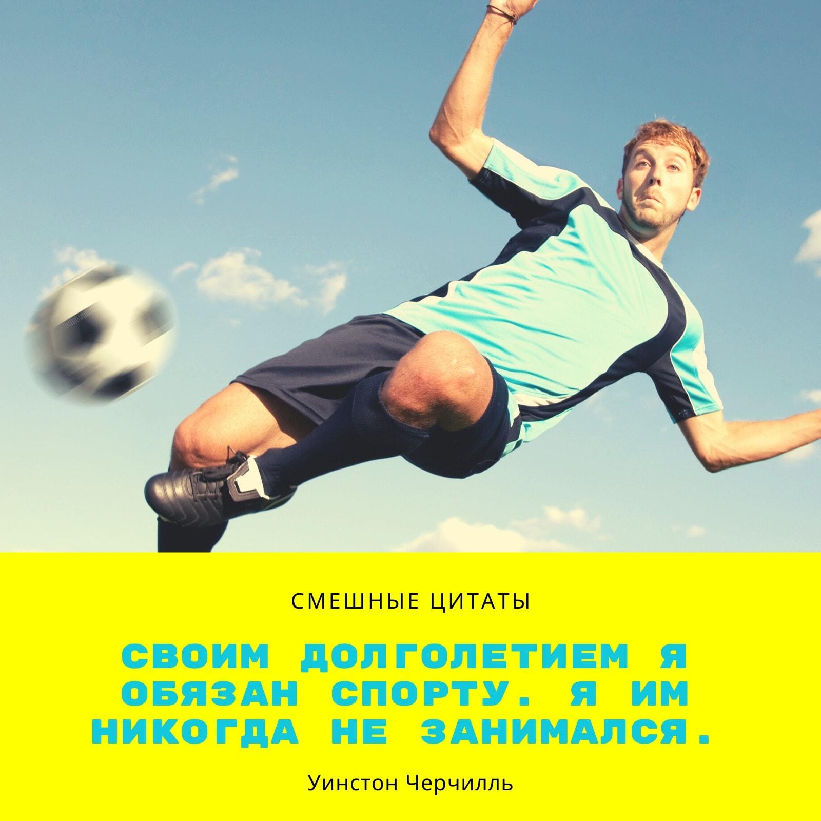 Публикация в Instagram со смешной цитатой на желтом фоне с фотографией футболиста
