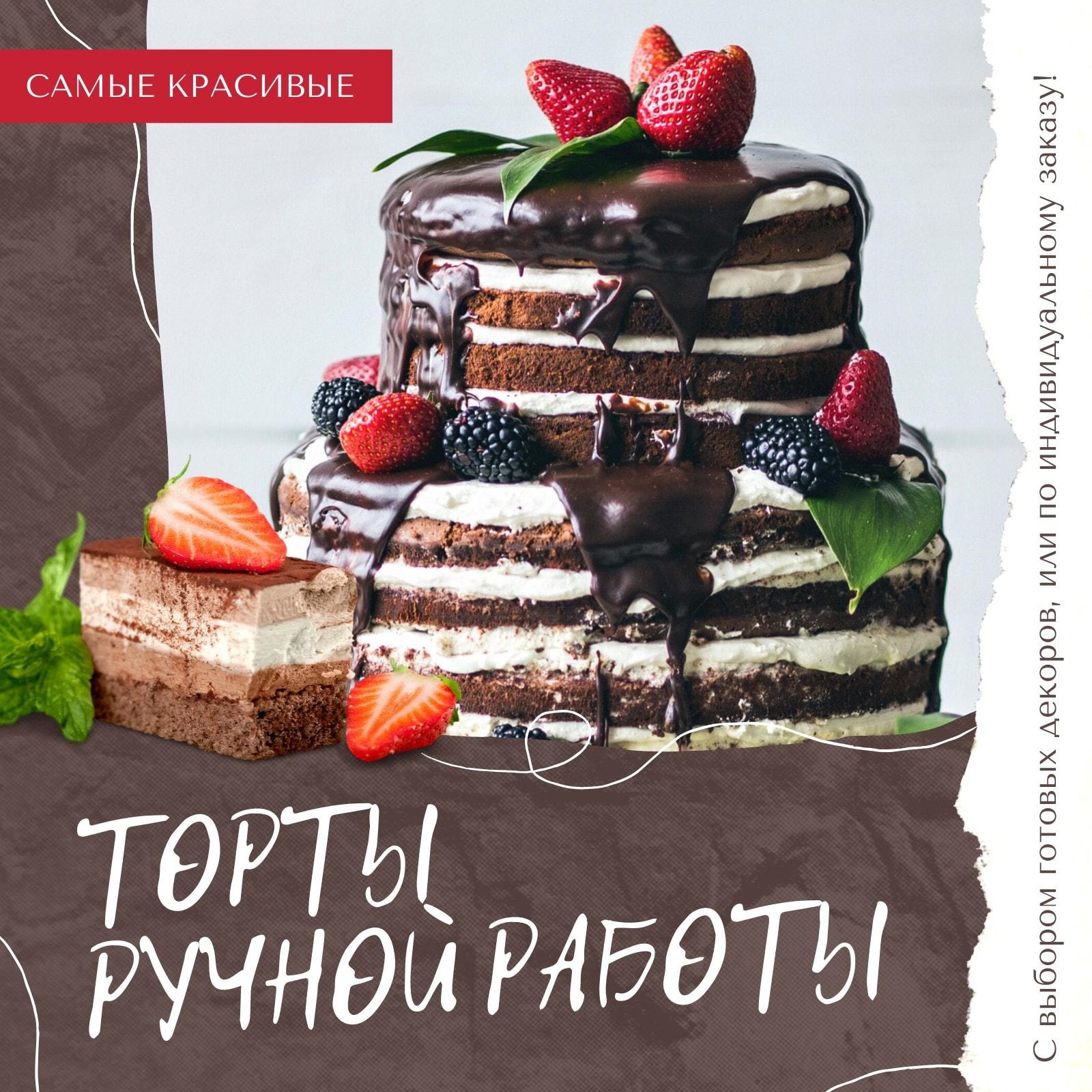 Коричневая публикация в Instagram с фотографией торта