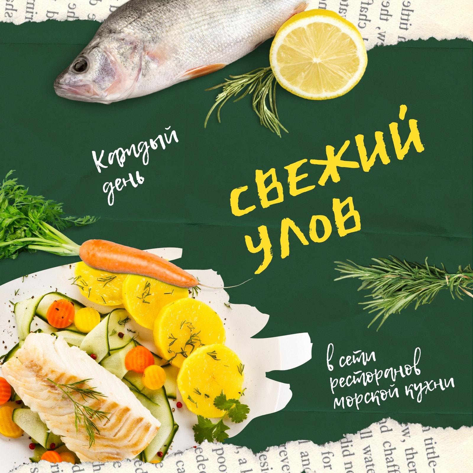 Зеленая публикация в Instagram с рыбным блюдом
