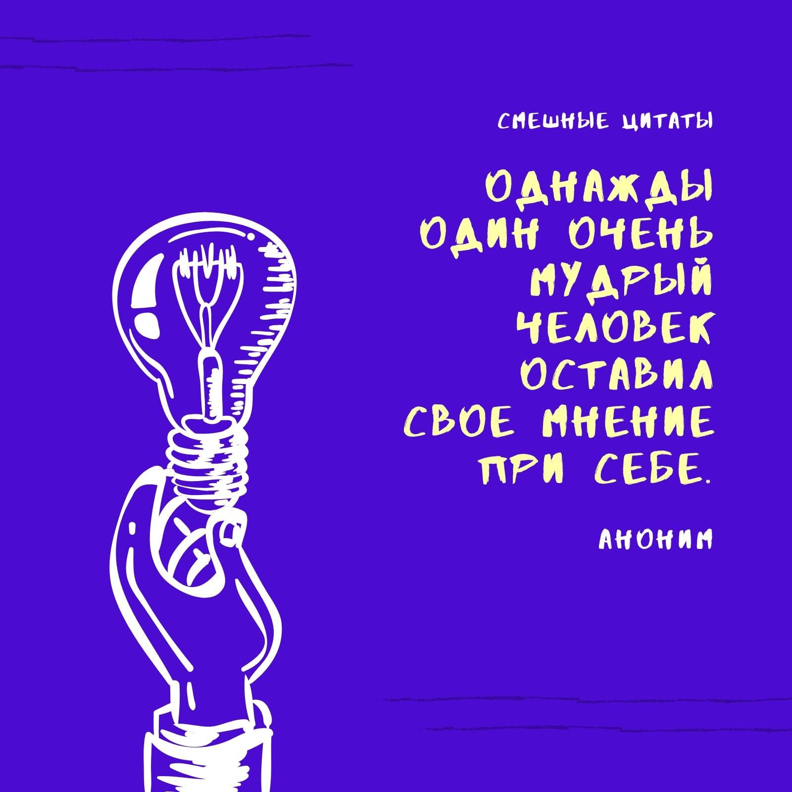 Публикация в Instagram со смешной цитатой  на синем фоне и рисунком лампочки