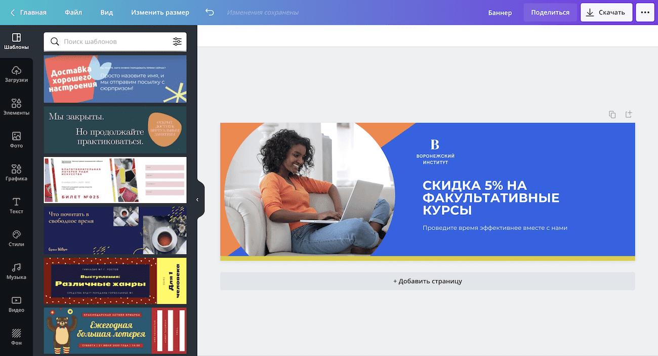 Создание баннера в онлайн конструкторе Canva