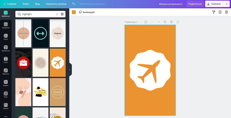 Создание иконки для актуального в Инстаграме в Canva