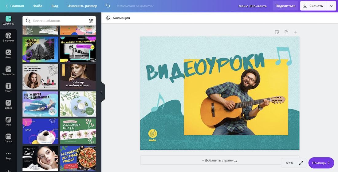 Картинка для меню ВКонтакте