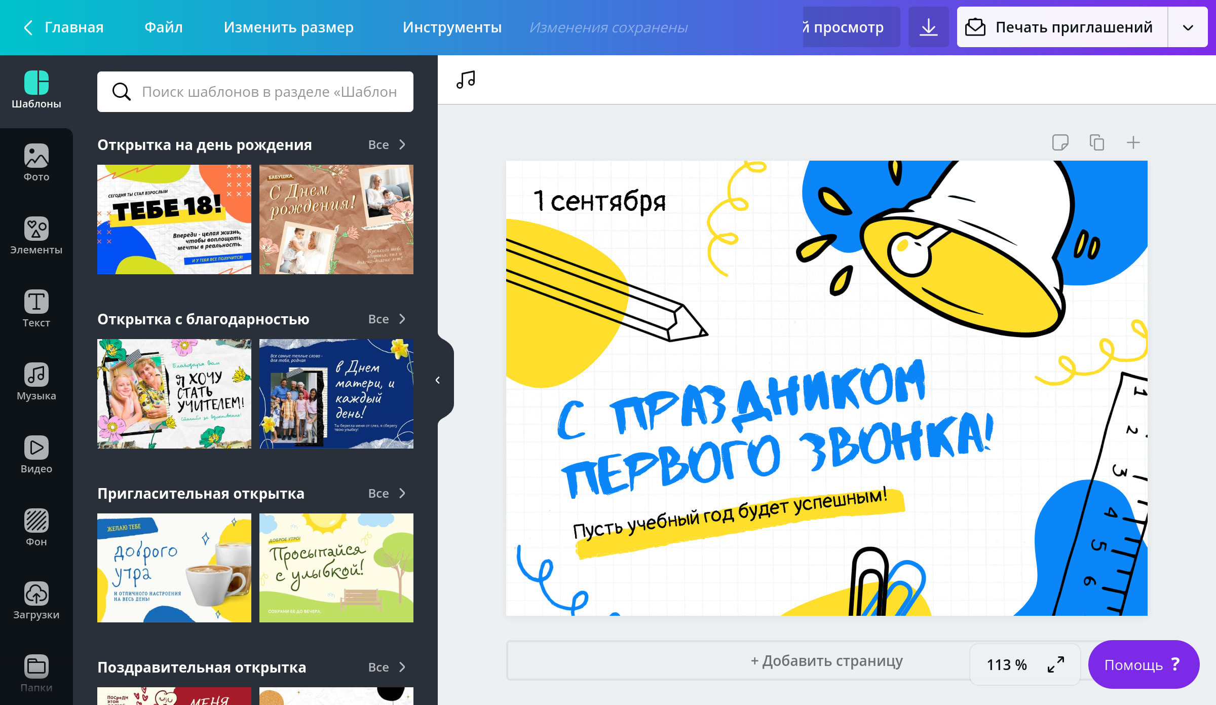 Создание дизайна для школ