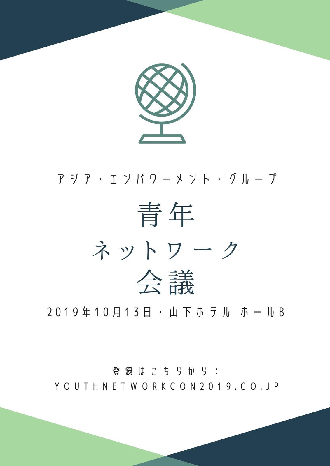 緑、地球・アイコン、青年ネットワーク・会議、ポスター