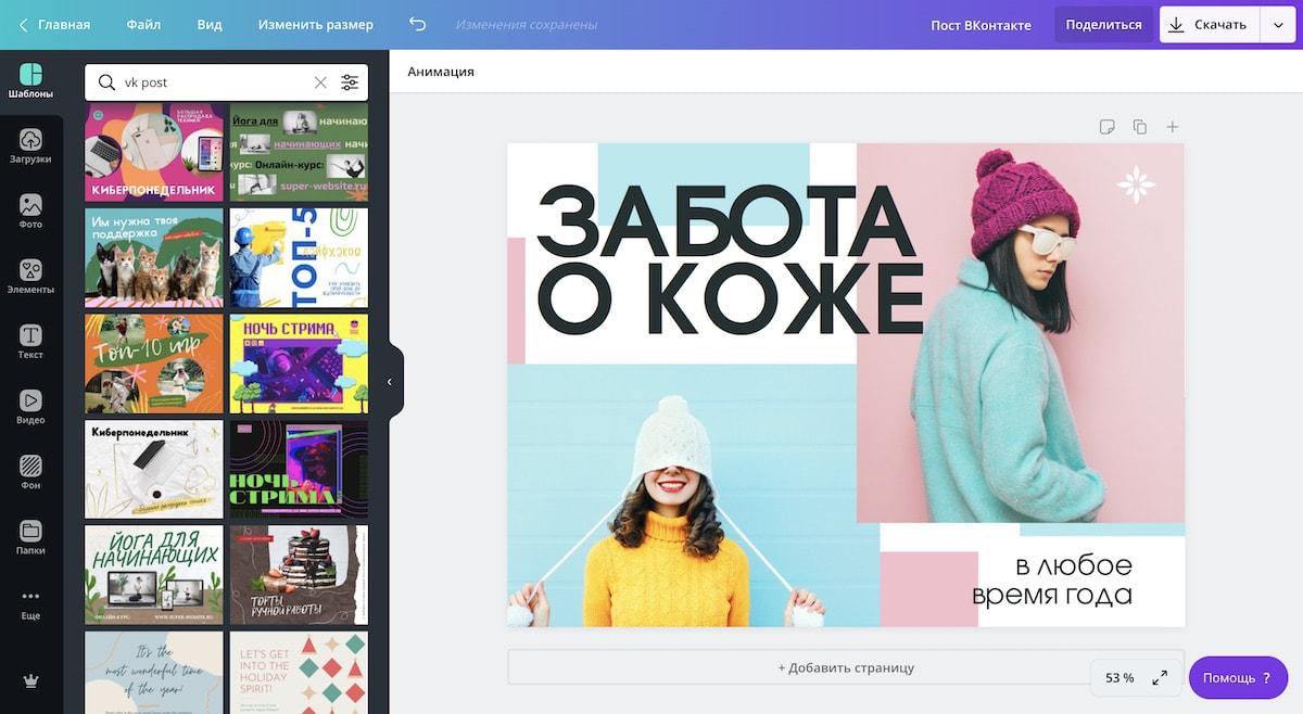 Создание картинки ВКонтакте в редакторе Canva