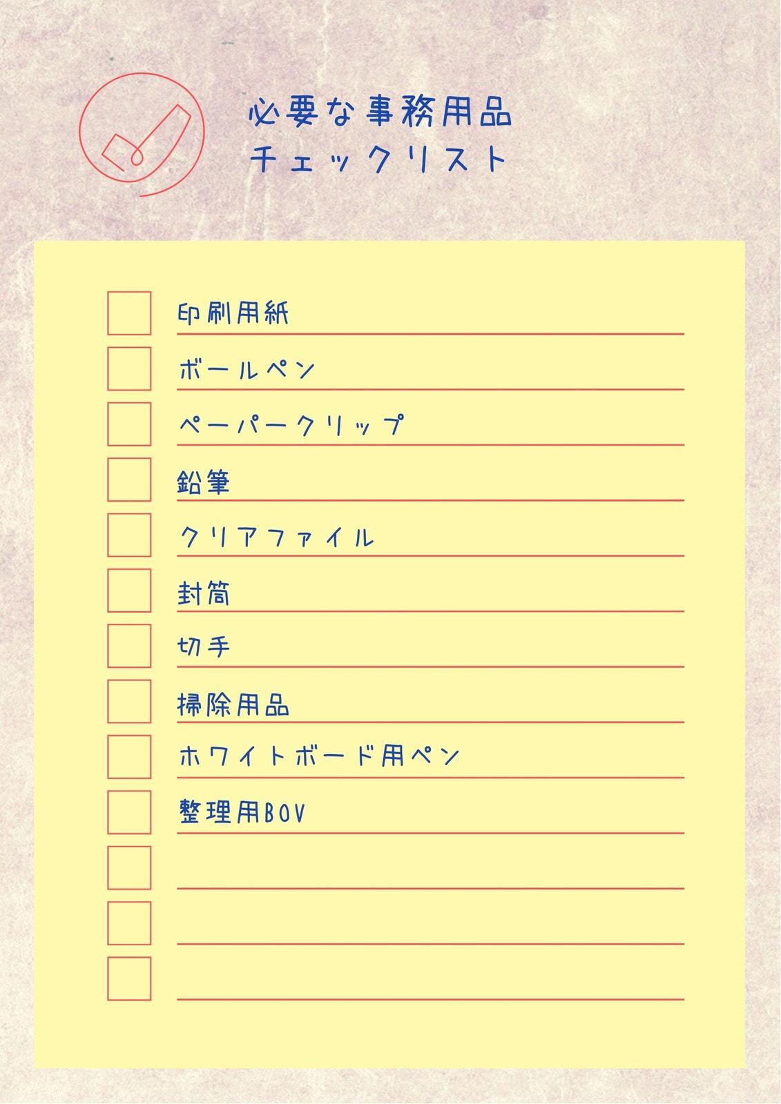 黄色 リスト 必需品 A4
