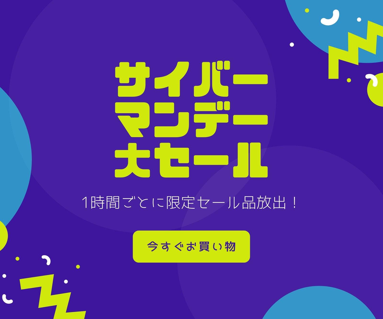 紫 サイバーマンデーセールのお知らせ 長方形 中サイズ 広告
