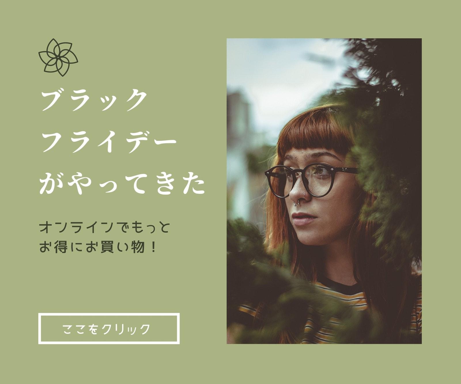 緑 ブラックフライデー 長方形 中型 広告