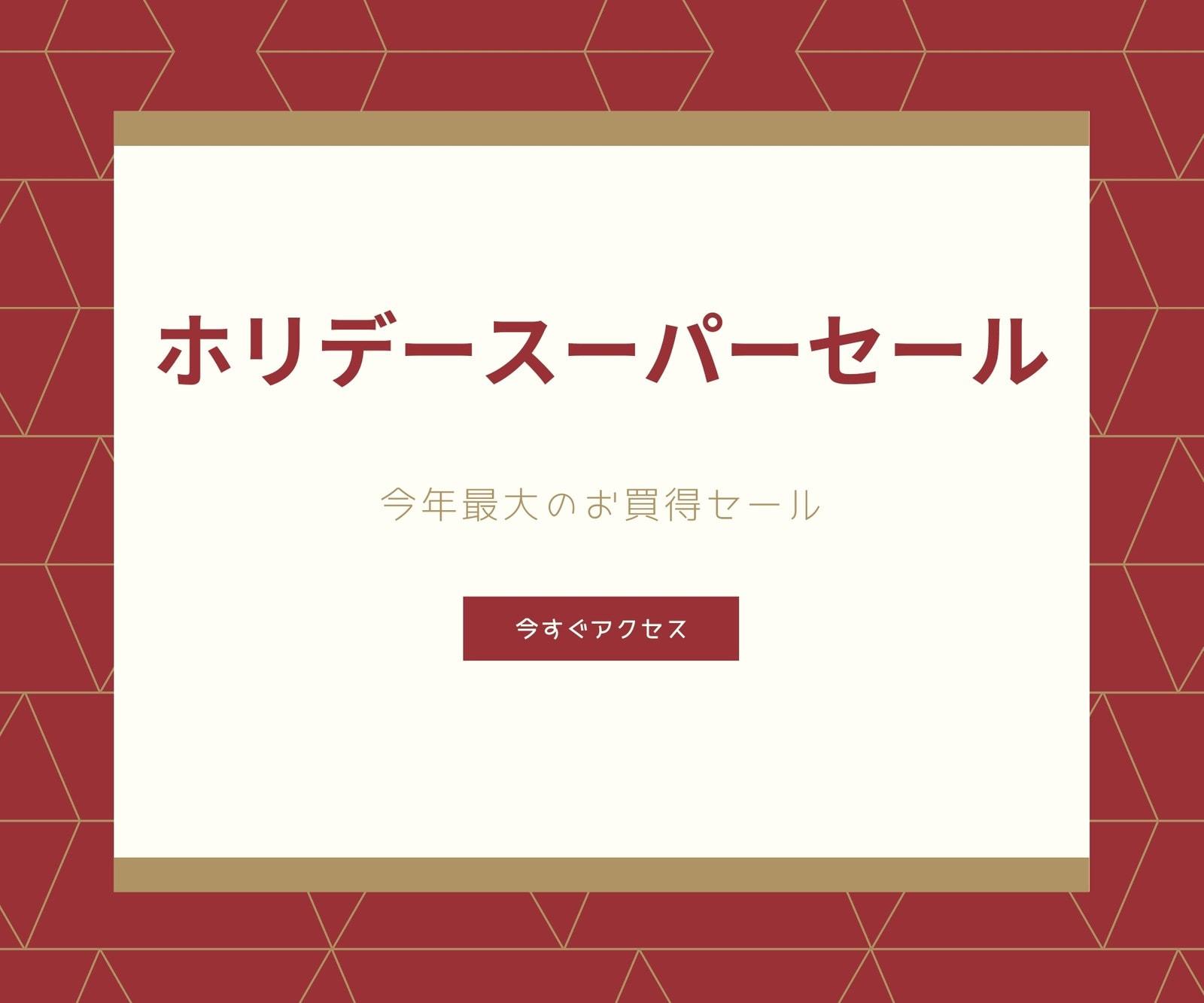 くり色と金 クリスマス 小売 長方形 中型バナー