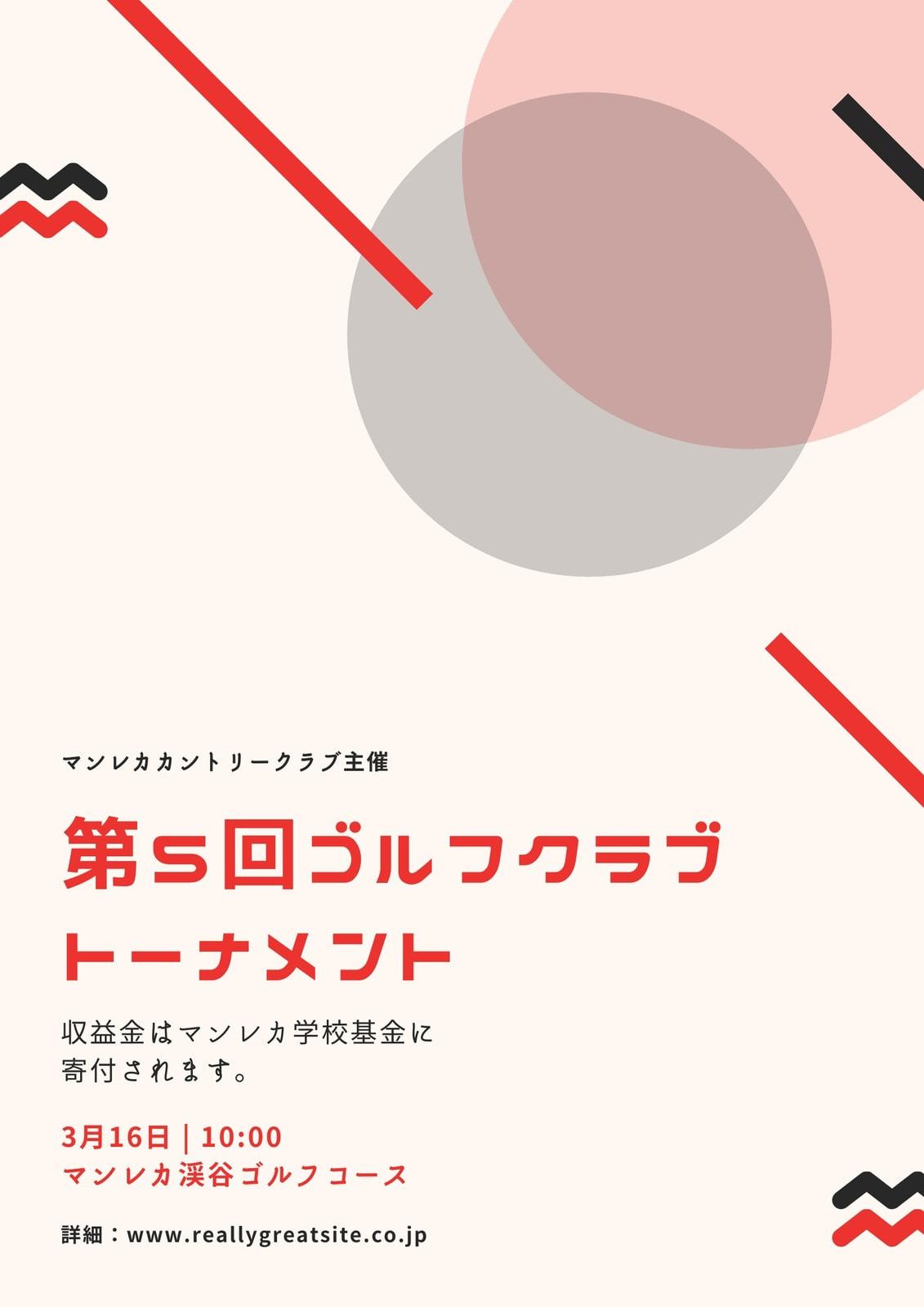 赤と黒、モダンランダム・図形、ゴルフ、ポスター