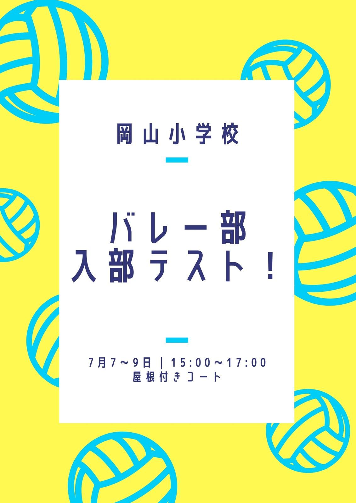 黄色と青、バレーボール、入団テスト、ポスター