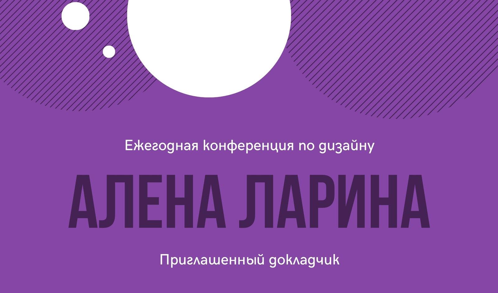 Яркий Фиолетовый с Белыми Кругами Имя Бирка
