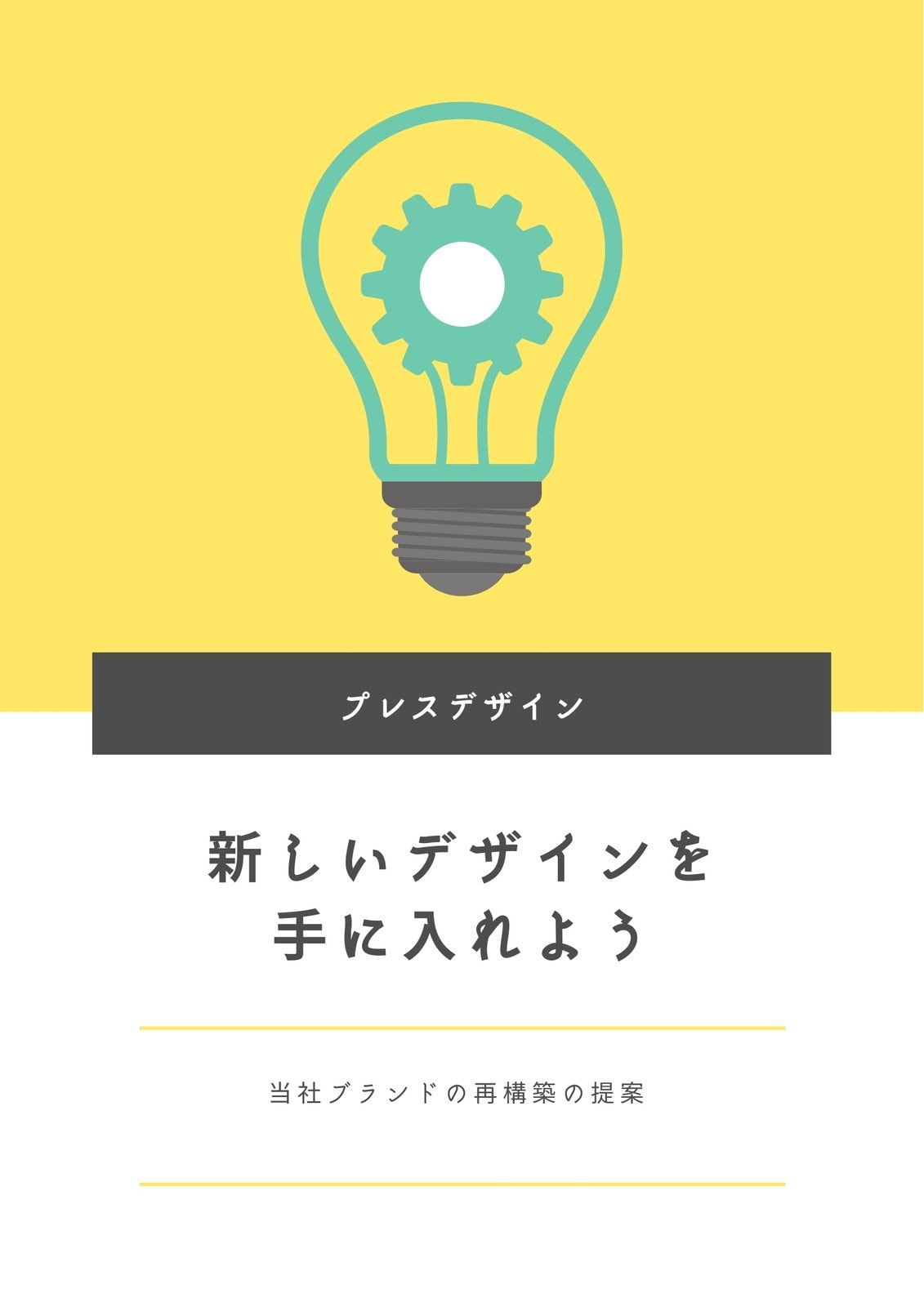 黄色と白 会社 デザイン  一般 提案書