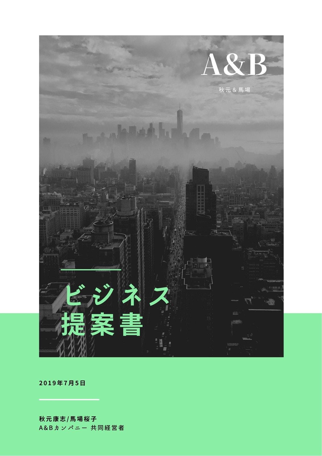 白と黒と緑 写真 ビジネス 提案書