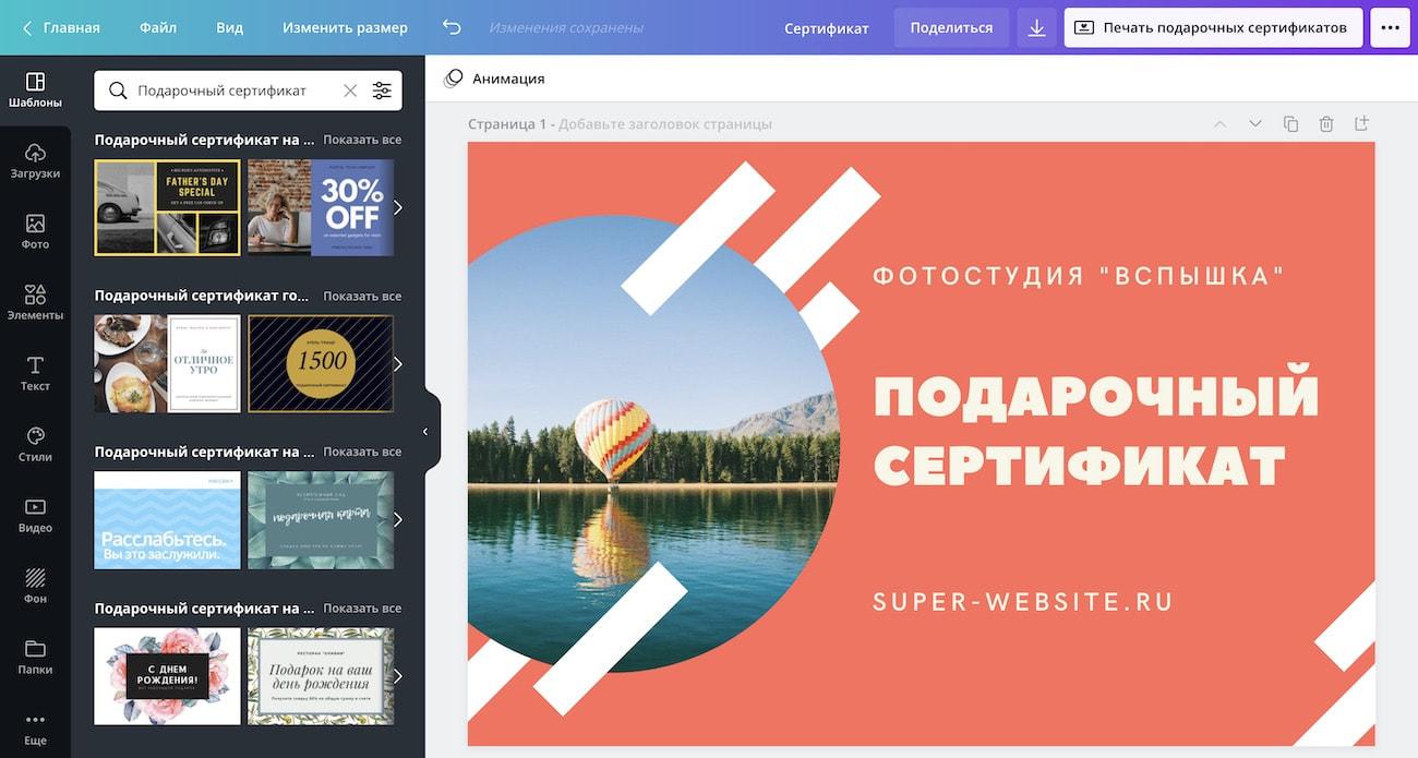Создание подарочного сертификата в онлайн редактора Canva