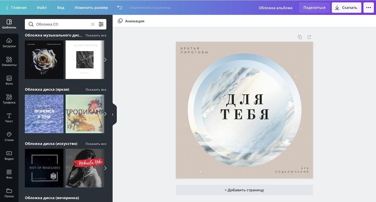 Создание обложки трека в онлайн редакторе Canva