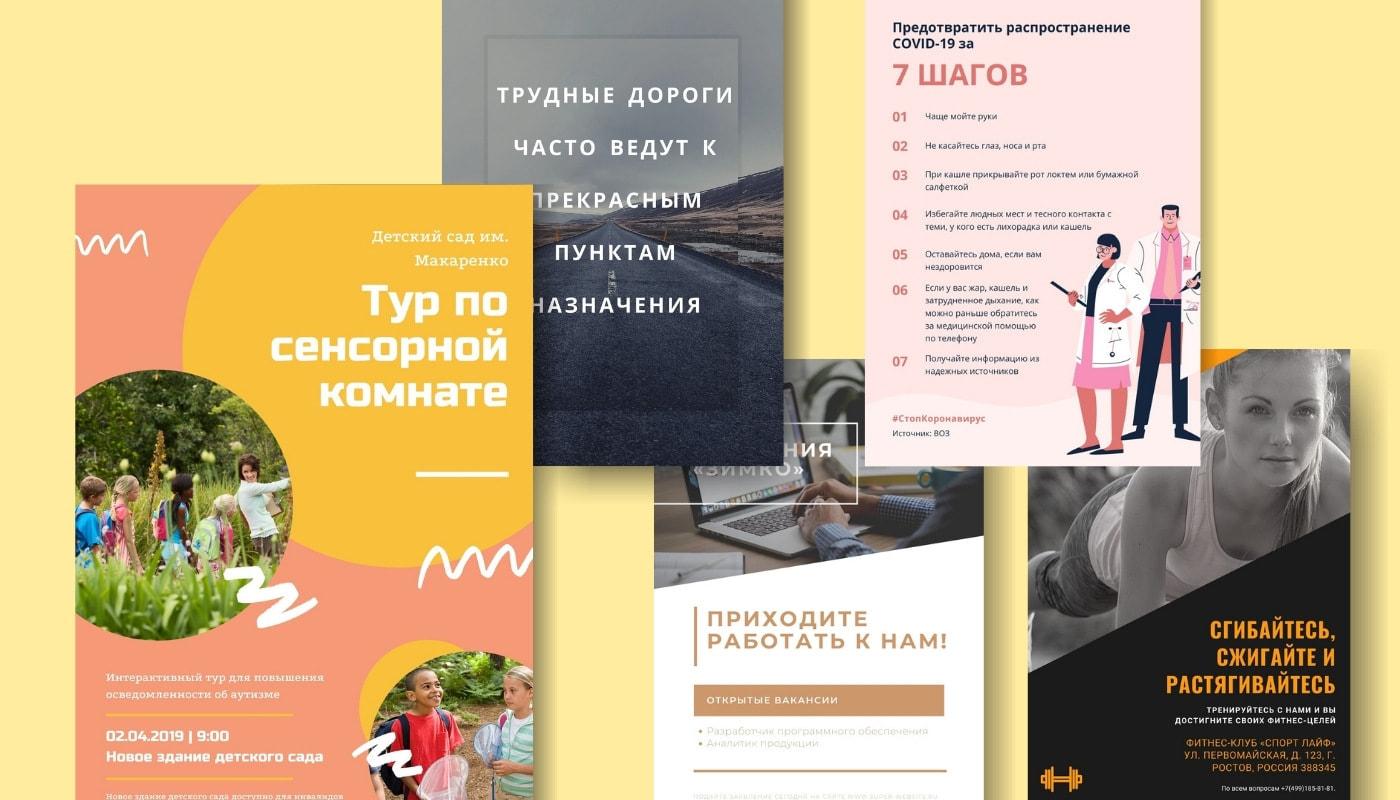 Создание плаката в онлайн редакторе Canva