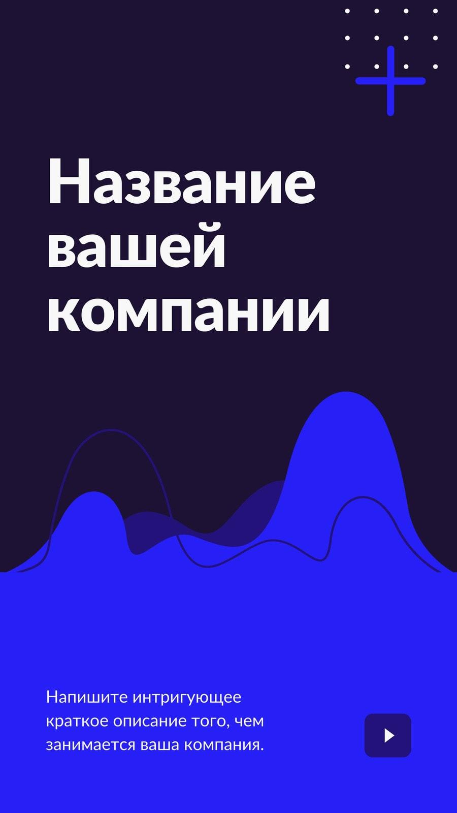Темно-синий и Белый Корпоративный Финансы Для Мобильных Устройств Презентация