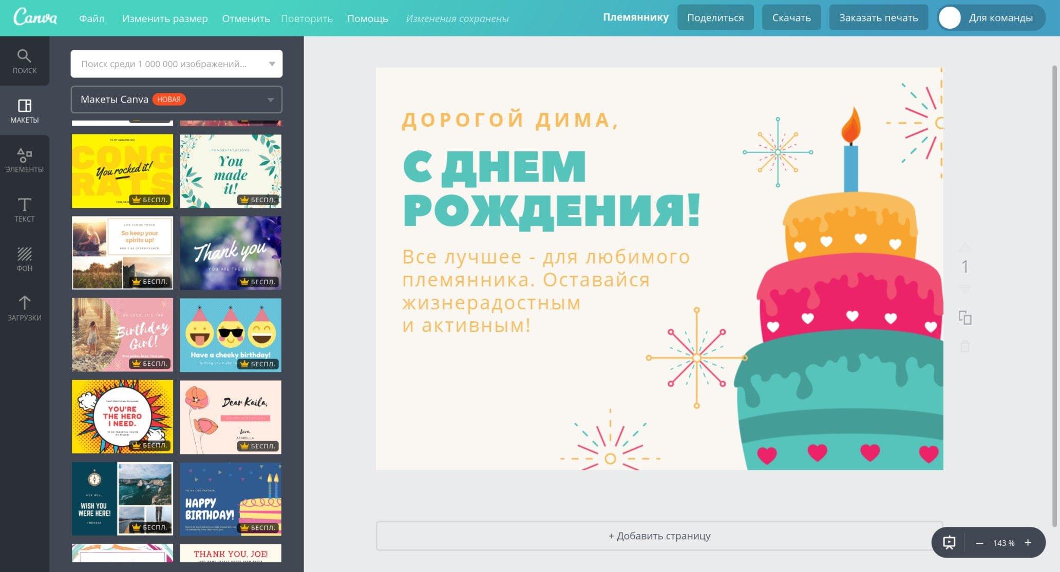 Создание открытки на день рождения племянника онлайн на русском языке