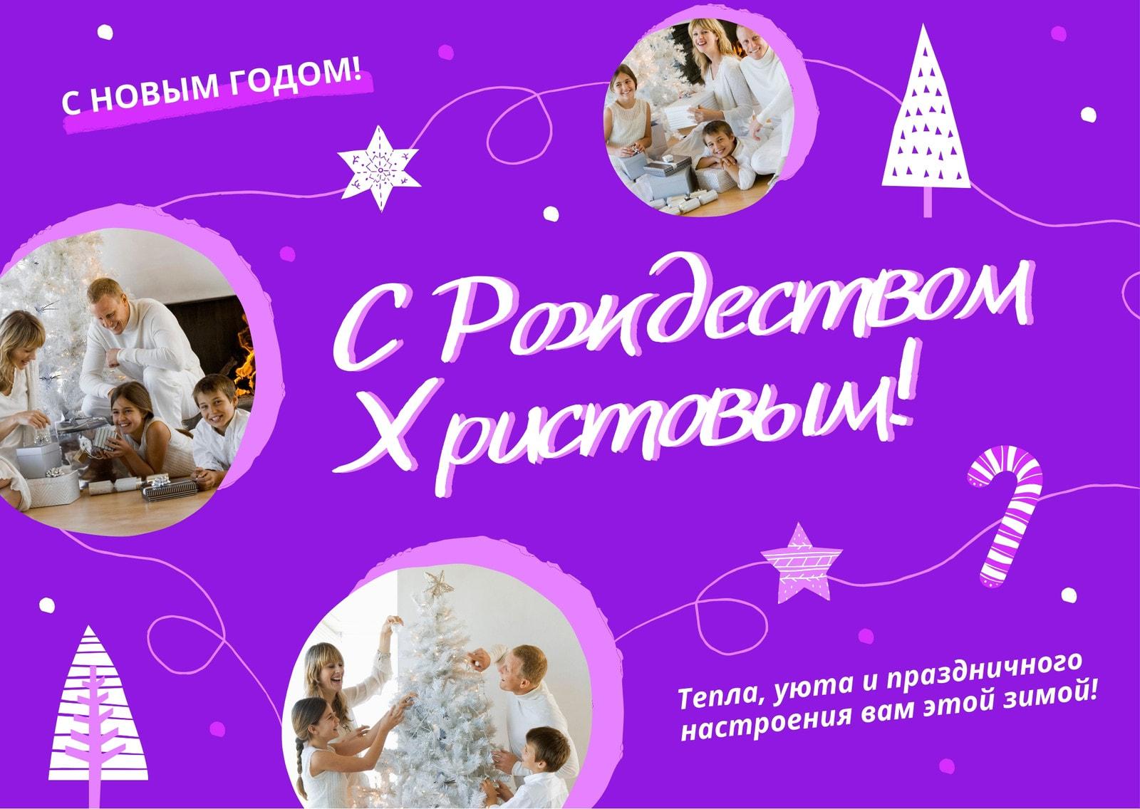 Фиолетовая открытка на Рождество с коллажем и зимней графикой