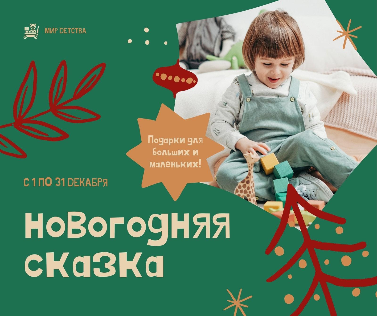Зеленая новогодняя публикация в Facebook с фото ребенка и красными рисунками