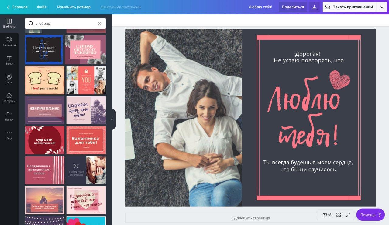 Оформление открытки с любовью в редакторе на русском языке Canva