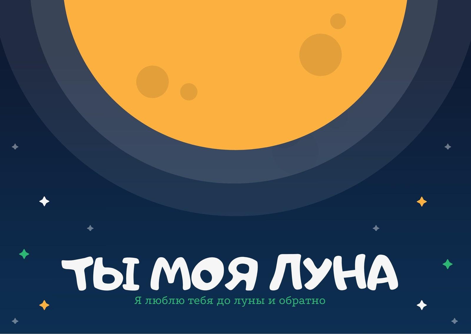 Луна Любовь Открытка