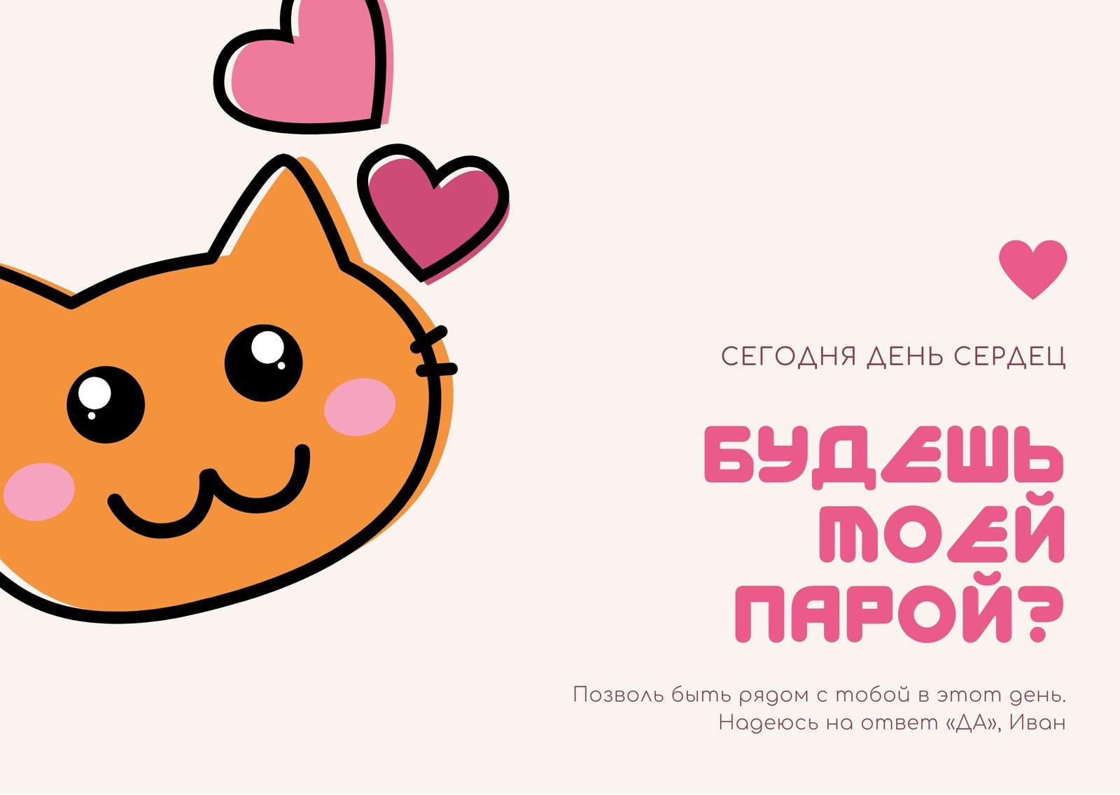 Кремовый и Кошка Сердце Векторы День Святого Валентина Открытка