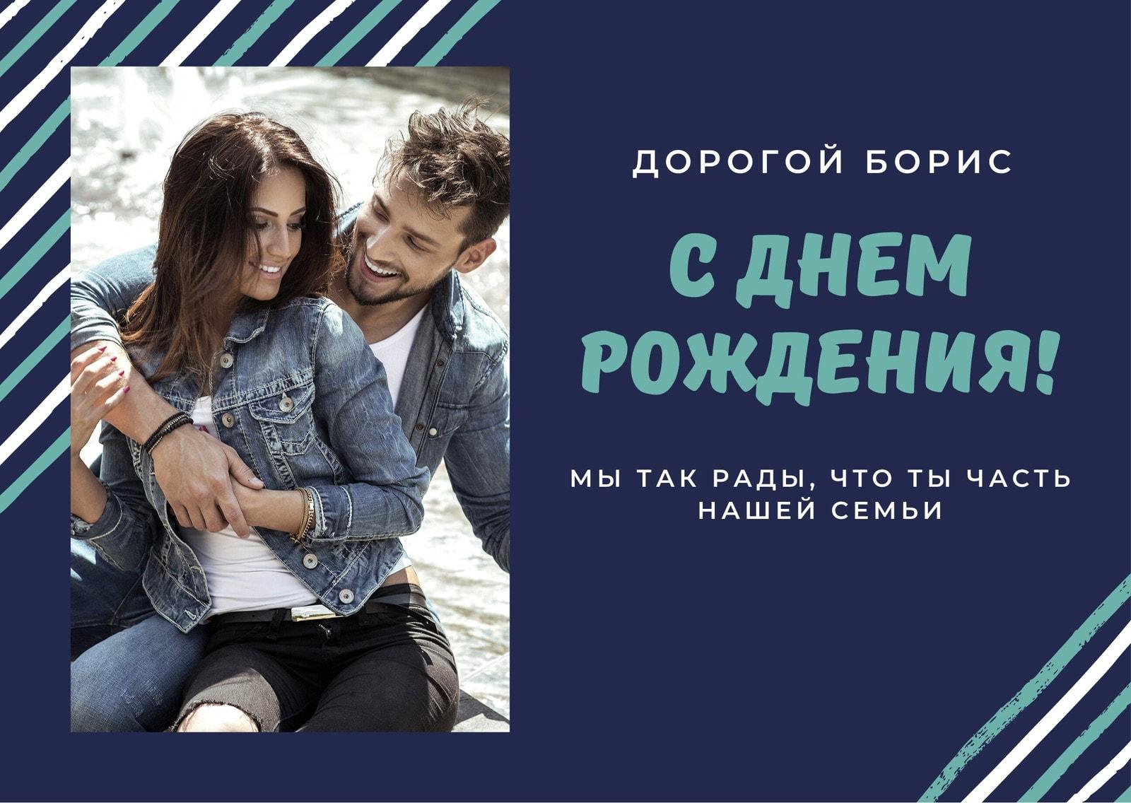 Темно-Синяя Полоски Мазки кисти Шурин День рождения Открытка