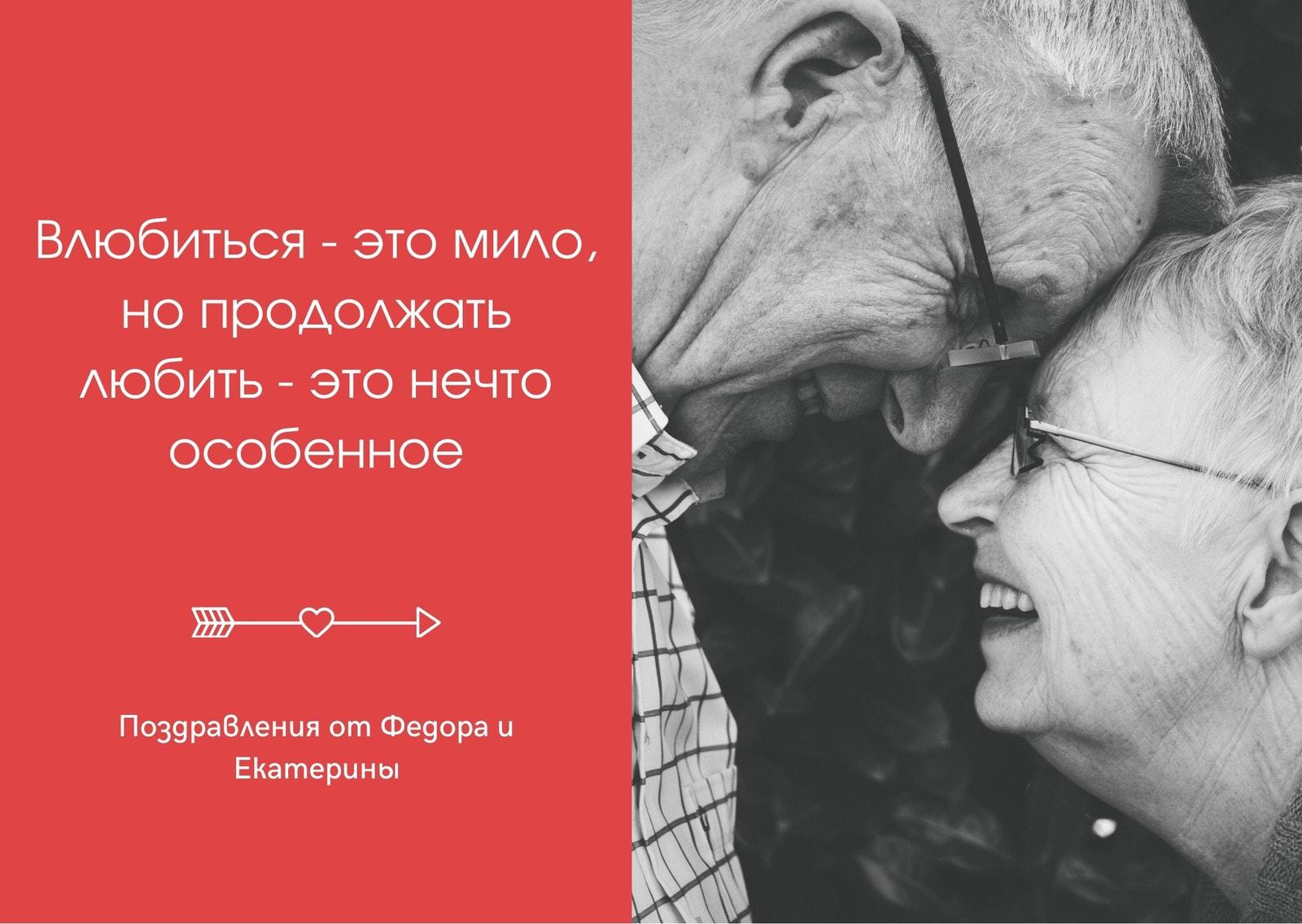 Красная Пожилая Пара Фото Валентинов День Открытка