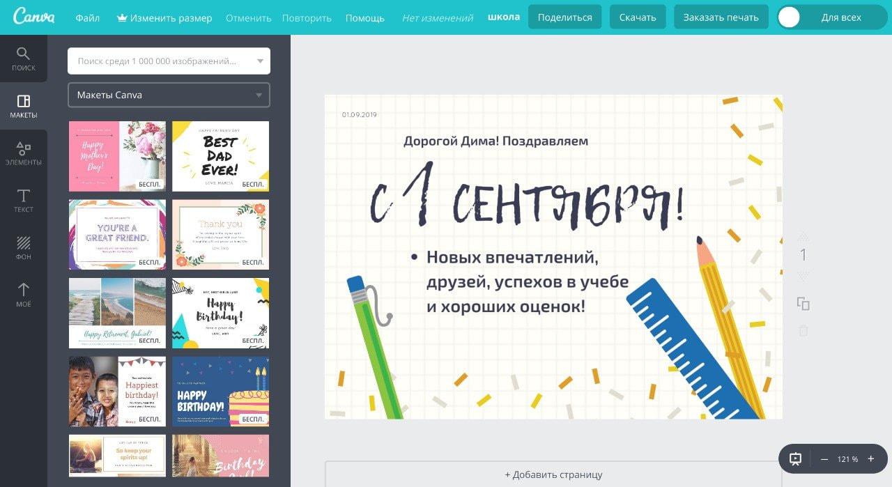 Пример создания открытки ко Дню Знаний 1 сентября в онлайн-конструкторе открыток Canva