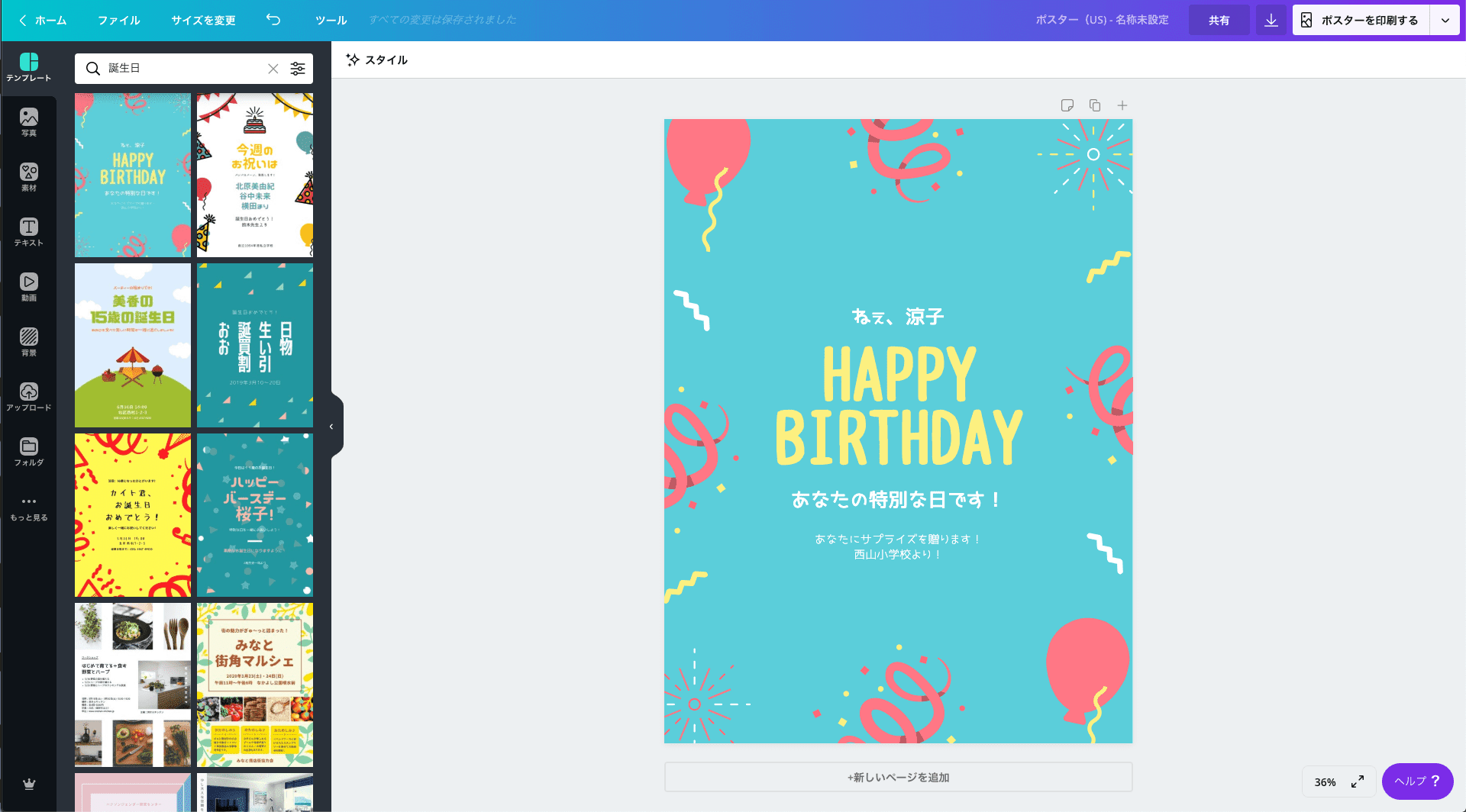 誕生日ポスター