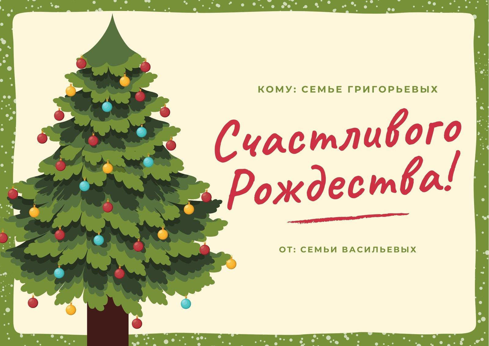 Красный и Зеленый Нарисованный от Руки Рождественская Ель Художественная Открытка